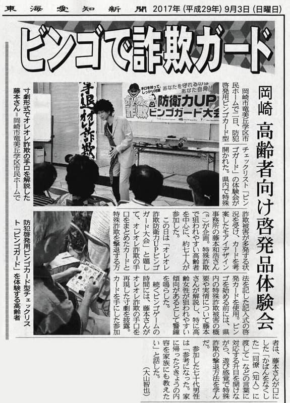 犯教室「ビンゴガード大会」の模様が東海愛知新聞さんに掲載されました。 #防災防犯マップ #ビンゴガイド #BingoGuard #MoaiDesign #モアイデザイン