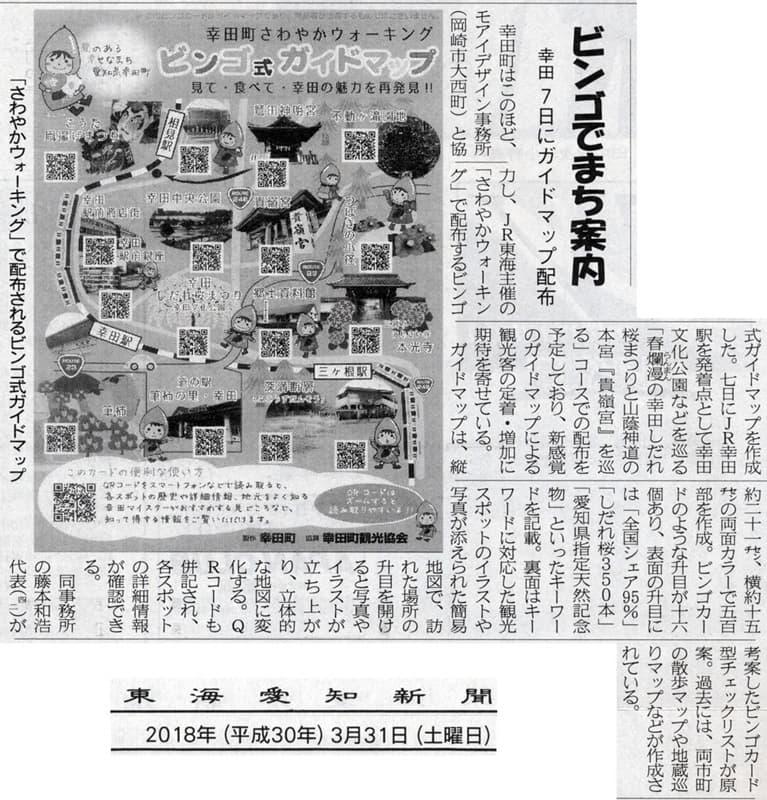 ビンゴガイド」の幸田町正式採用と配布に合わせて取り上げて頂きました。 #防災防犯マップ #ビンゴガイド #BingoGuard #MoaiDesign #モアイデザイン