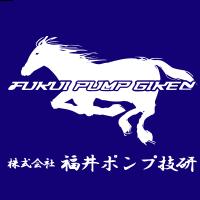 福井ポンプ技研ホームページ
