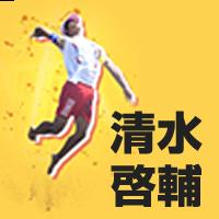 崎市出身のビーチバレープレーヤー清水啓輔公式WEBサイト