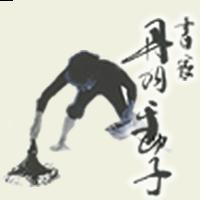 書家 丹羽勁子ホームページ