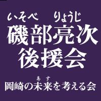 次後援会 岡崎の未来(あす)を考える会ホームページ #ビンゴガイド #BingoGuard #MoaiDesign #モアイデザイン