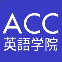 かな英会話レッスンACC英語学院ホームページ
