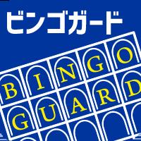 忘れなどを補うチェックリスト機能を持ったビンゴカード公式WEBサイト #ビンゴガイド #BingoGuard #MoaiDesign #モアイデザイン