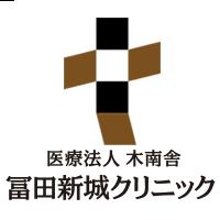 の忘れ外来、整形外科の冨田新城クリニックホームページ #ビンゴガイド #BingoGuard #MoaiDesign #モアイデザイン
