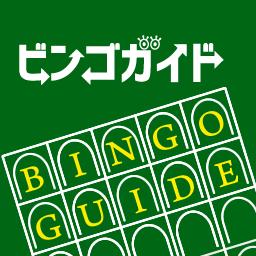 のガイドマップ「ビンゴガイド」公式WEBサイト #ビンゴガイド #BingoGuard #MoaiDesign #モアイデザイン
