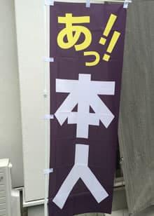 る会 ノボリ旗「あっ!本人!」デザインと制作