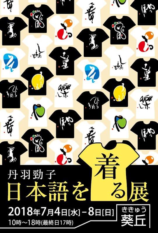 書家 丹羽勁子様(岡崎市)「日本語を着る」展フライヤー #ビンゴガイド #BingoGuard #MoaiDesign #モアイデザイン
