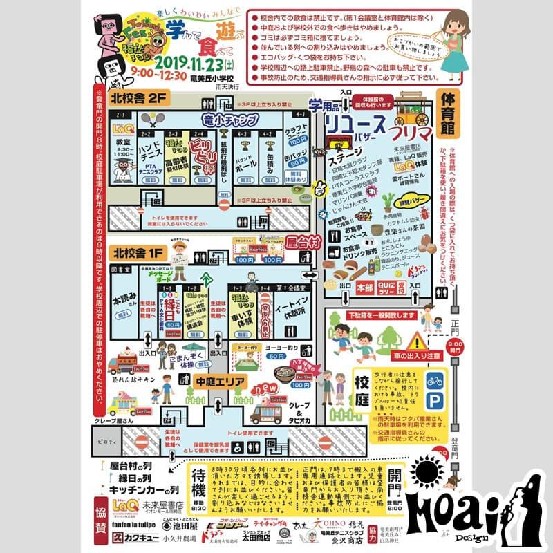 小フェス」会場マップ